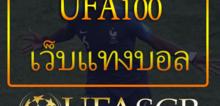 Small2_ufa100