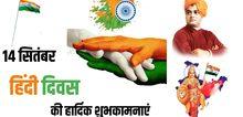 Small2_hindi-diwas-2020-image-1536x864