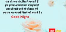 Small2_good_night_shayari