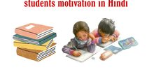 Small2_motivation-quotes-in-hindi-1536x864