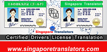 Small2_driving-license-translation-services